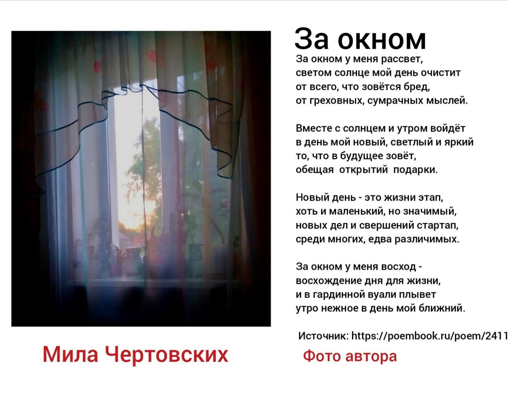"""Открытка """"за окном"""""""
