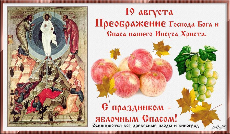 Открытки к празднику преображение господне
