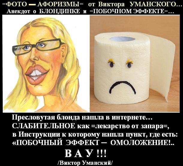 Анекдот о БЛОНДИНКЕ и =ПОБОЧНОМ ЭФФЕКТЕ!=