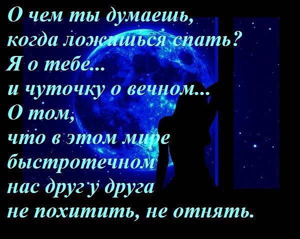 Любовное пожелание спокойной ночи любимой в прозе