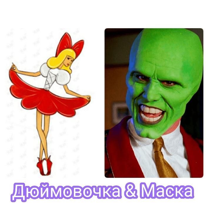 Дуэт Дюймовочки и Маски +