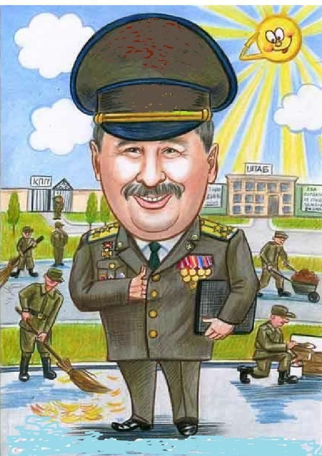 фото карикатура генерала отзывам других гостей