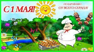 С Первомаем!