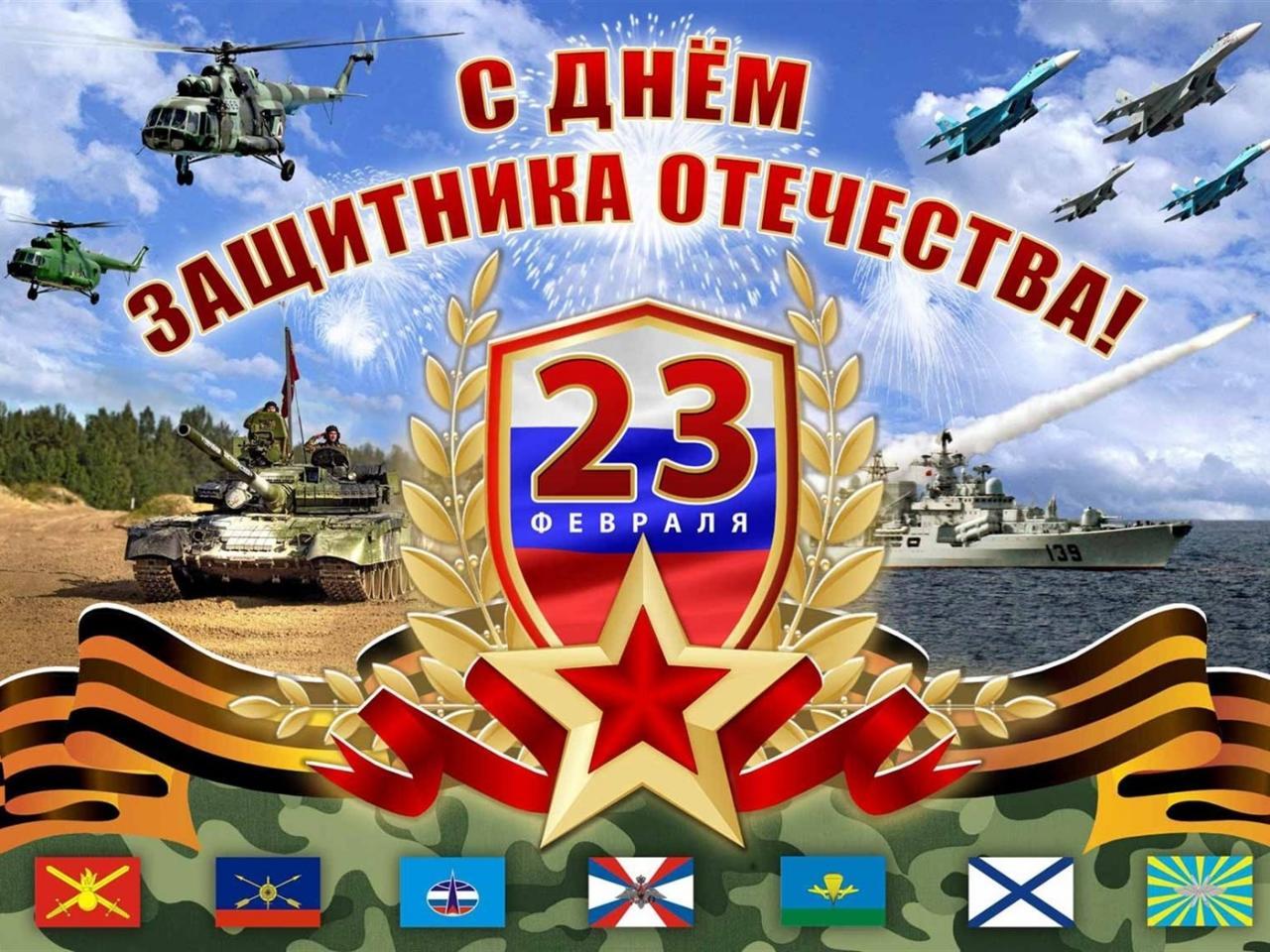 Картинка к дню защитника отечества