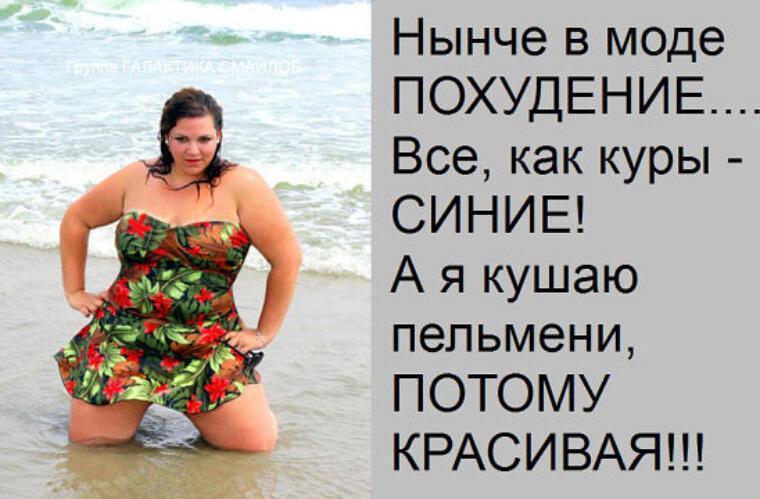 Если Я Похудею Картинки. Прикольные картинки про диету (70 фото)