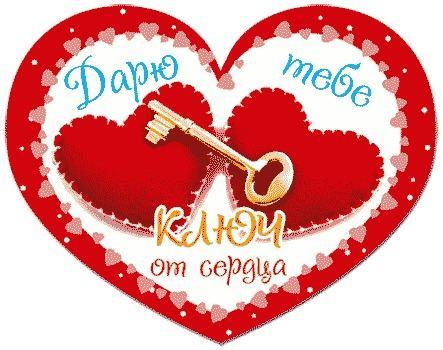 Подарю ключик от своего сердца
