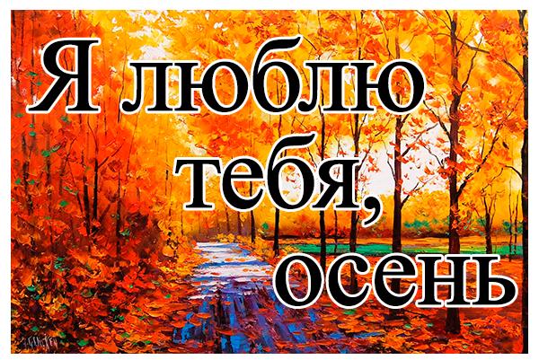 Картинки люблю тебя осень, днем рождения внучке