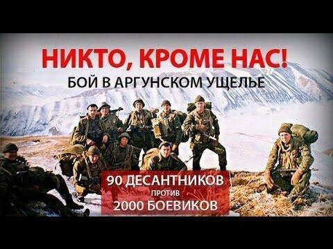 Помяните когда-нибудь нас. (посвящается подвигу псковских десантников во время 2-ой чеченской войны)