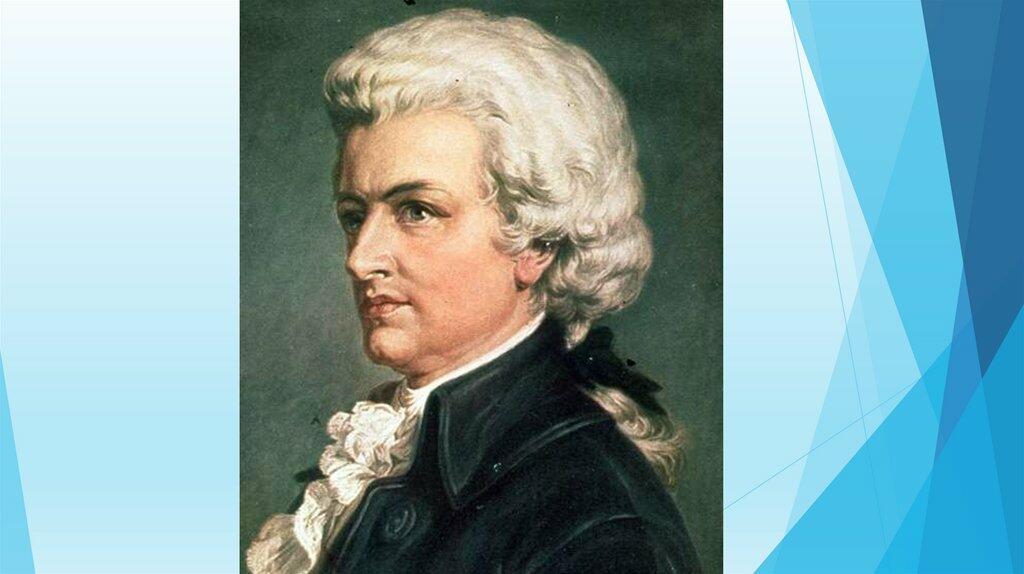 В. А. Моцарт (из цикла поэтических диалогов о В.А Моцарте)
