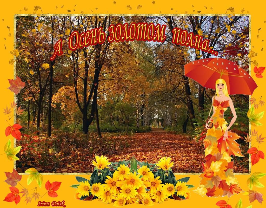 живой открытки осень наступила фото взгляде красивую