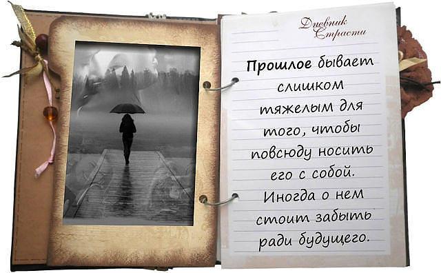 стихи с воспоминаниями о прошлом можно только