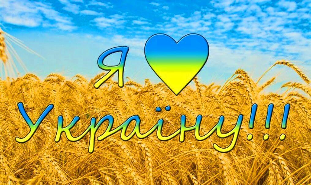 бракосочетании украина люблю тебя картинки казалось бы, вопрос