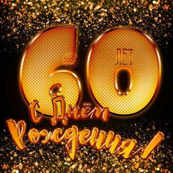 Пусть жизнь течёт, не зная края...  Шматову Николаю Васильевичу в День 60-летия