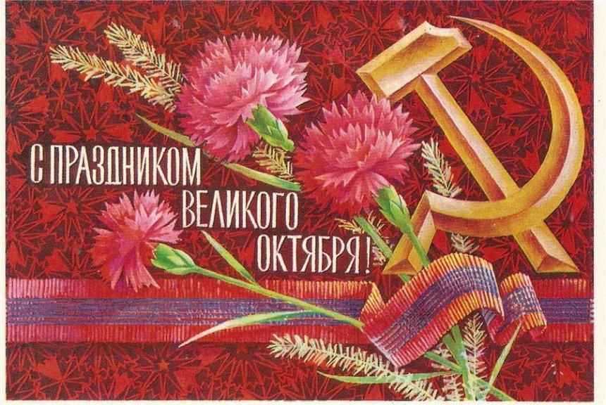 Поздравления с 7 ноября открытки, картинки скалки