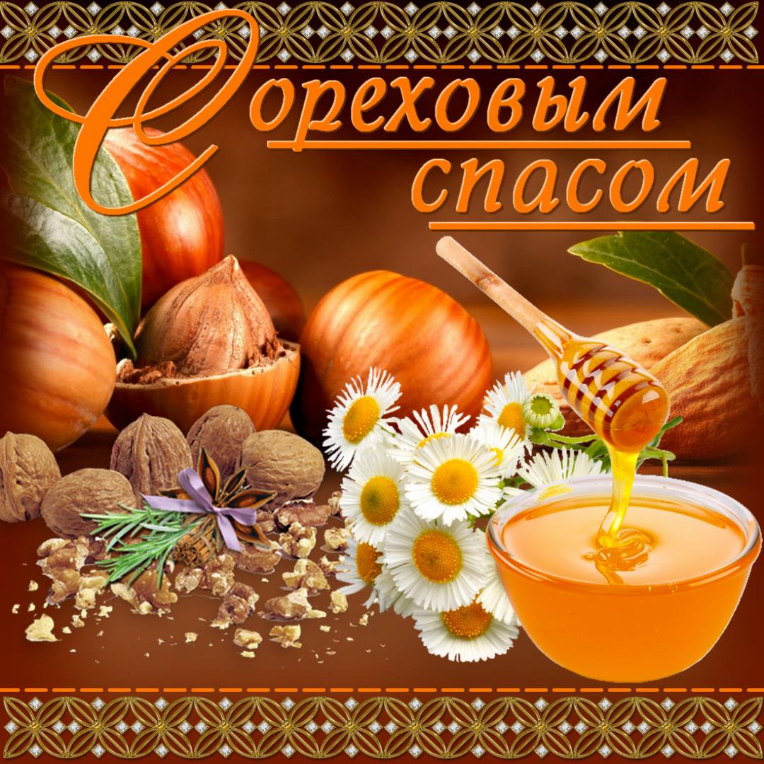 Бабушке днем, поздравить с ореховым спасом картинки поздравления