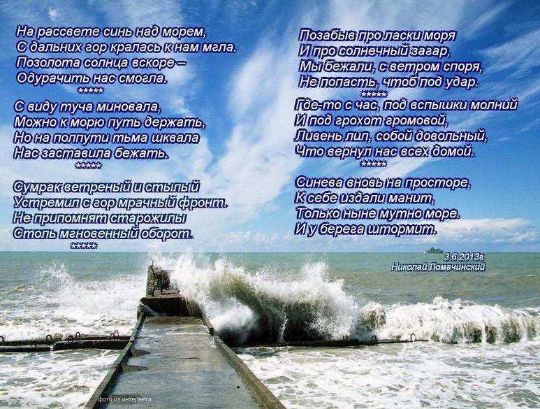 Стих о море в картинке