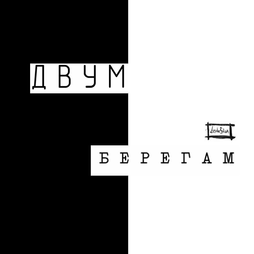Двум Берегам