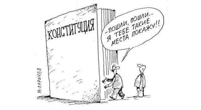 Картинки по запросу конституция проституция