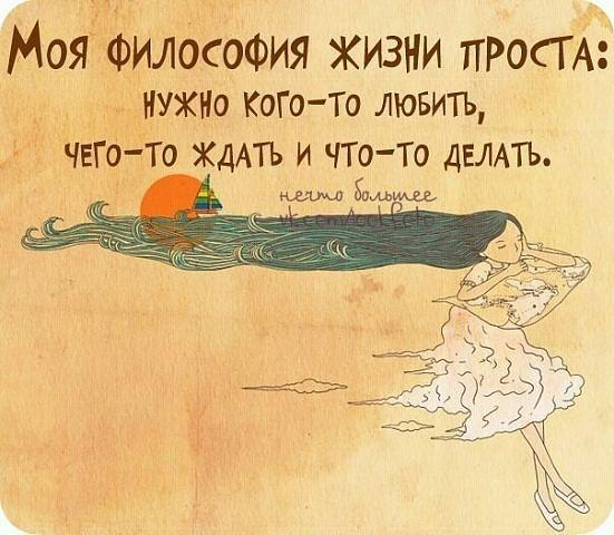Смешные картинки философские о жизни