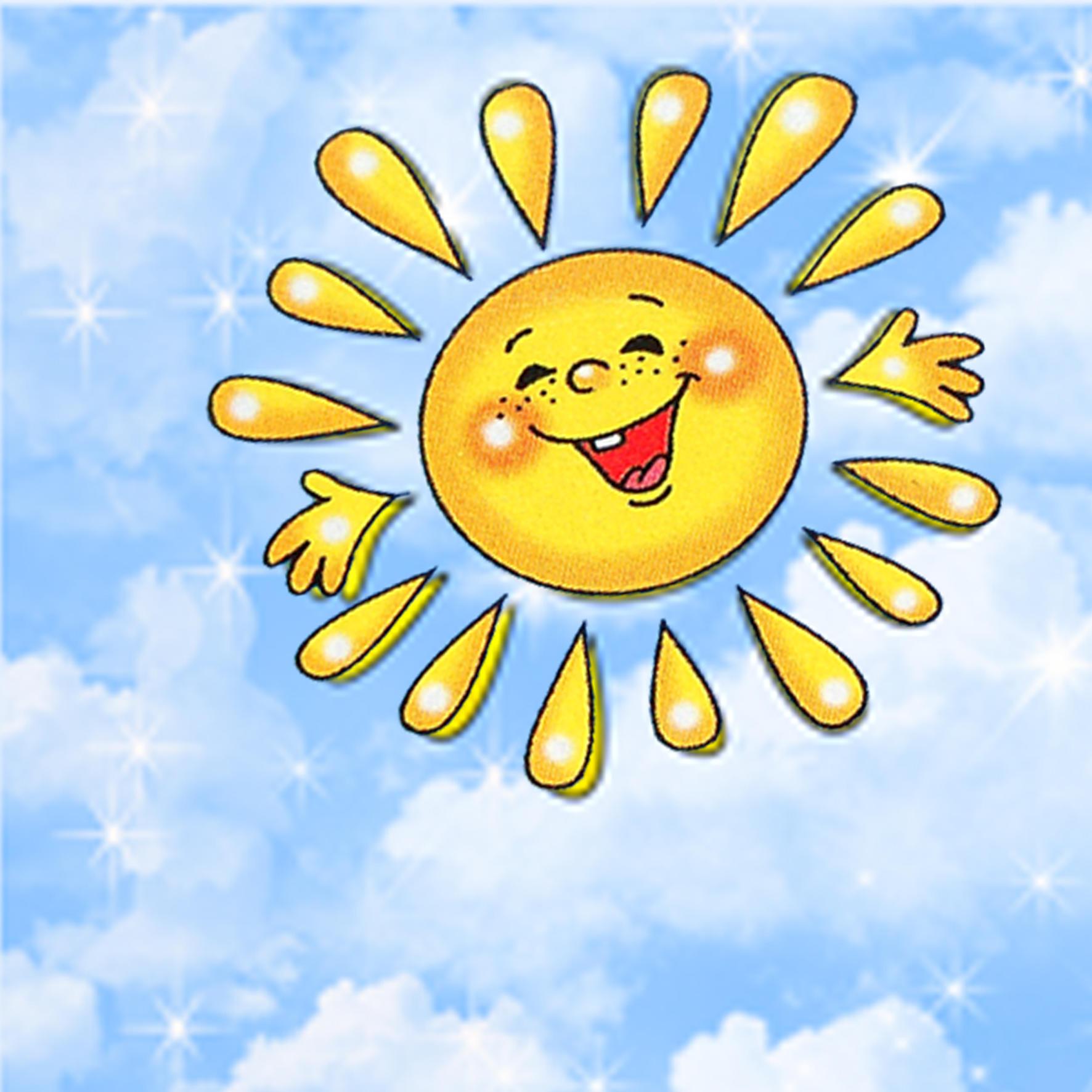 Открытка с солнышком позитив, днем