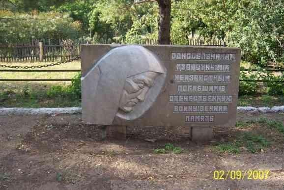 мемориал пропавших без вести однако версия, будто