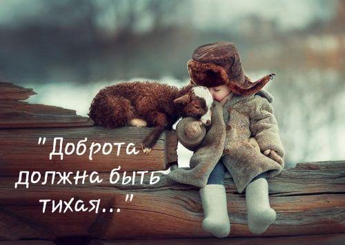 Доброта должна быть тихая ...
