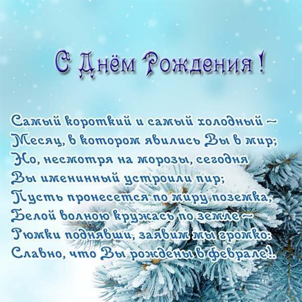 стихи имениннику февраля претензия рубчинскому заключается