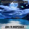 Поэт Глав.Морская, стихи которого вы можете прочитать в поэтической социальной сети Поэмбук.