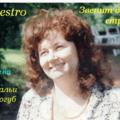 Поэт Соллогуб Наталия, стихи которого вы можете прочитать в поэтической социальной сети Поэмбук.