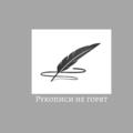 Поэт Ефимцев Сергей, стихи которого вы можете прочитать в поэтической социальной сети Поэмбук.